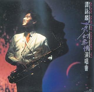 Li Xiang Yu He Ping (1991 Live)