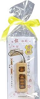 酒井産業 5か9(合格)お守りそろばん 縁起が良い キーホルダー 身に着けられる かわいい 受験生 学生 日本製