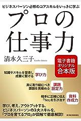 プロの仕事力【合本版】 Kindle版