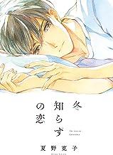 表紙: 冬知らずの恋 (onBLUE comics)   夏野寛子