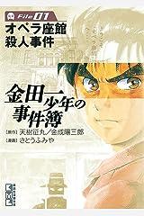 金田一少年の事件簿 File(1) (週刊少年マガジンコミックス) Kindle版
