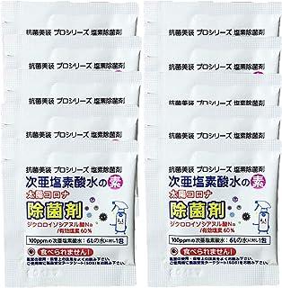 次亜塩素酸水 パウダー 10g 日本製除菌 消臭 次亜塩素酸水の素 生成 便利な個包装 1g×10袋 次亜塩素酸水の元