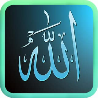 Wallpaper Of Allah