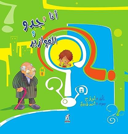 Me, Grandpa and Riddles (Arabic)