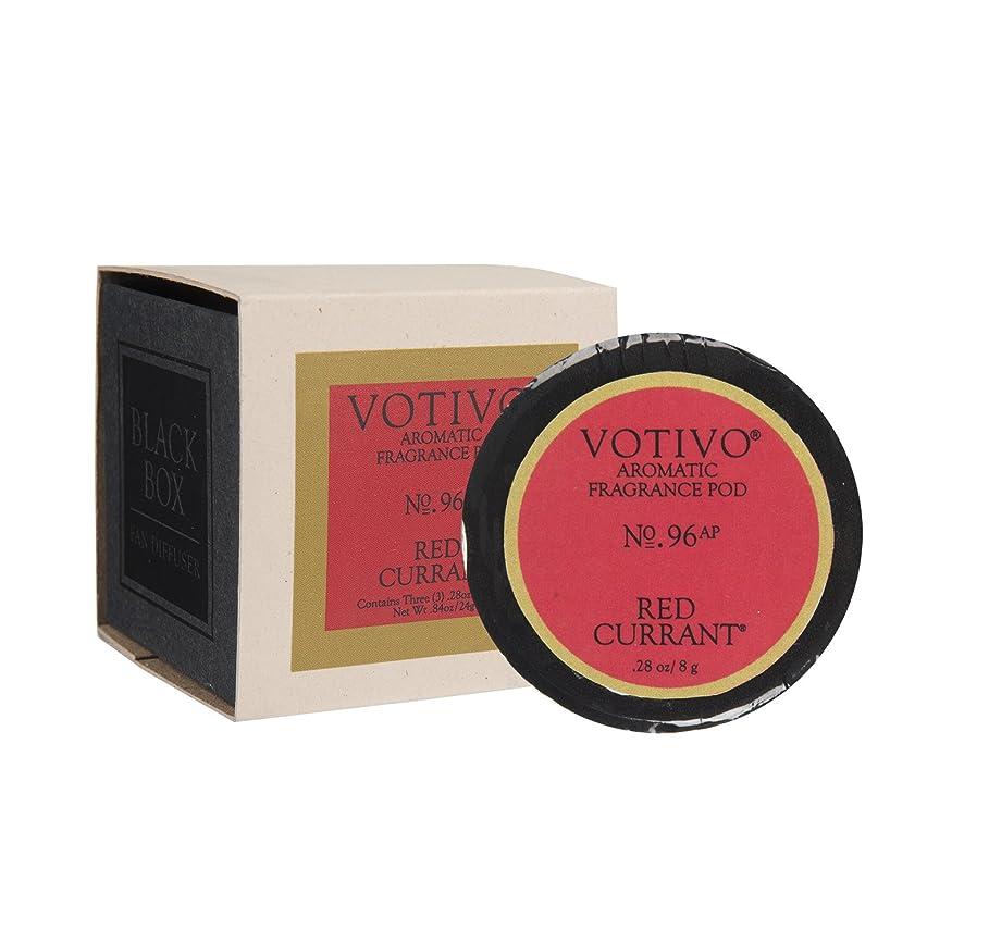 頑張るベテラン問題VOTIVO アロマティック フレグランスポッド レッドカラント(1箱にポッド3個入り)