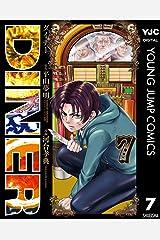 DINER ダイナー 7 (ヤングジャンプコミックスDIGITAL) Kindle版