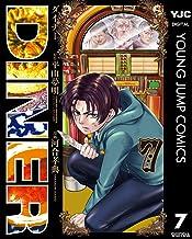 DINER ダイナー 7 (ヤングジャンプコミックスDIGITAL)