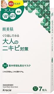 肌美精 大人のニキビ対策 薬用集中保湿&美白マスク 7枚 (医薬部外品)