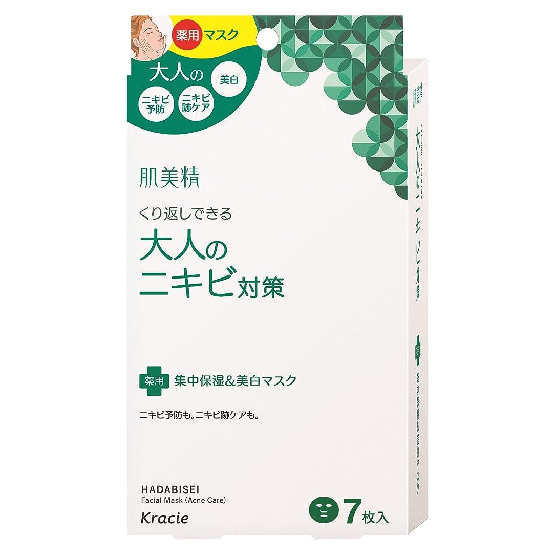 メンタル真実ブランド名肌美精 大人のニキビ対策 薬用集中保湿&美白マスク 7枚 (医薬部外品)