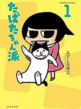 表紙: たばたちゃん派(1) (バンブーコミックス 4コマセレクション) | みずしな孝之