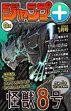 表紙: ジャンプ+デジタル雑誌版 2021年1月号 (ジャンプコミックスDIGITAL) | 少年ジャンプ+編集部