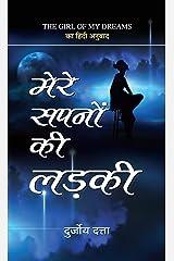 Mere Sapnon Ki Ladki (Hindi Edition) Kindle Edition