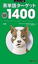 表紙: 英単語ターゲット1400 4訂版(音声DL付) 英単熟語ターゲットシリーズ | ターゲット編集部