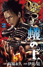 表紙: 蟻の王 2 (少年チャンピオン・コミックス) | 伊藤龍