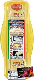 レンジ de パスタ 日本製 【電子レンジでパスタが茹でられる】 時短料理 一人暮らし ひとり暮らし 調理器 調理用品 キッチンツール rcnp1