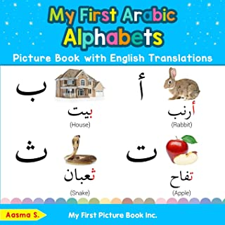 My First Arabic Alphabets Picture Book with English Translations: Bilingual Early Learning & Easy Teaching Arabic Books for Kids (Teach & Learn Basic Arabic words for Children)