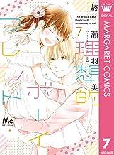 表紙: 理想的ボーイフレンド 7 (マーガレットコミックスDIGITAL) | 綾瀬羽美