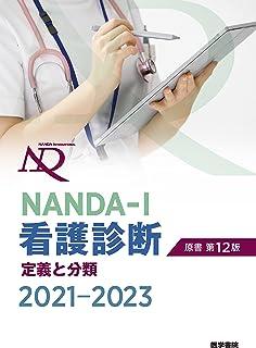 NANDA-I看護診断 定義と分類 2021-2023 原書第12版