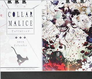 Collar×Malice -Unlimited- カレンダー2019 卓上型 ([カレンダー])