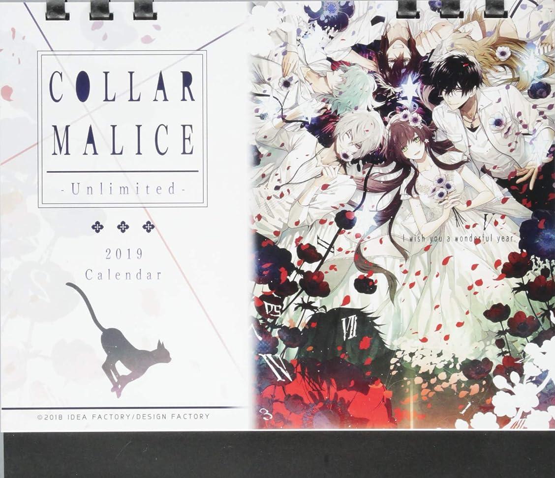 旅行代理店本部ペグCollar×Malice -Unlimited- カレンダー2019 卓上型 ([カレンダー])
