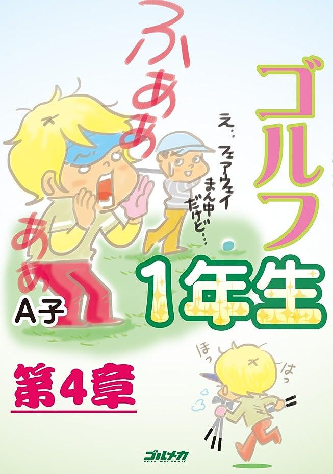 異常サイクル愚かゴルフ1年生 第4章 (ゴルメカ)