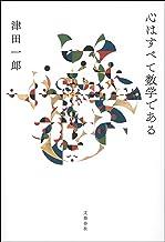 表紙: 心はすべて数学である (文春e-book) | 津田一郎