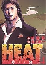 表紙: HEAT-灼熱-(4) HEAT (ビッグコミックス) | 武論尊