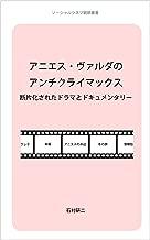 Anticlimaxes of Agnes Varda : Fragmented Dramas and Documentaries: Cleo de 5 a 7 Le bonheur Sans toit ni loi Les glaneurs et la glaneuse Les plages dAgnes ... of social cinemas) (Japanese Edition)