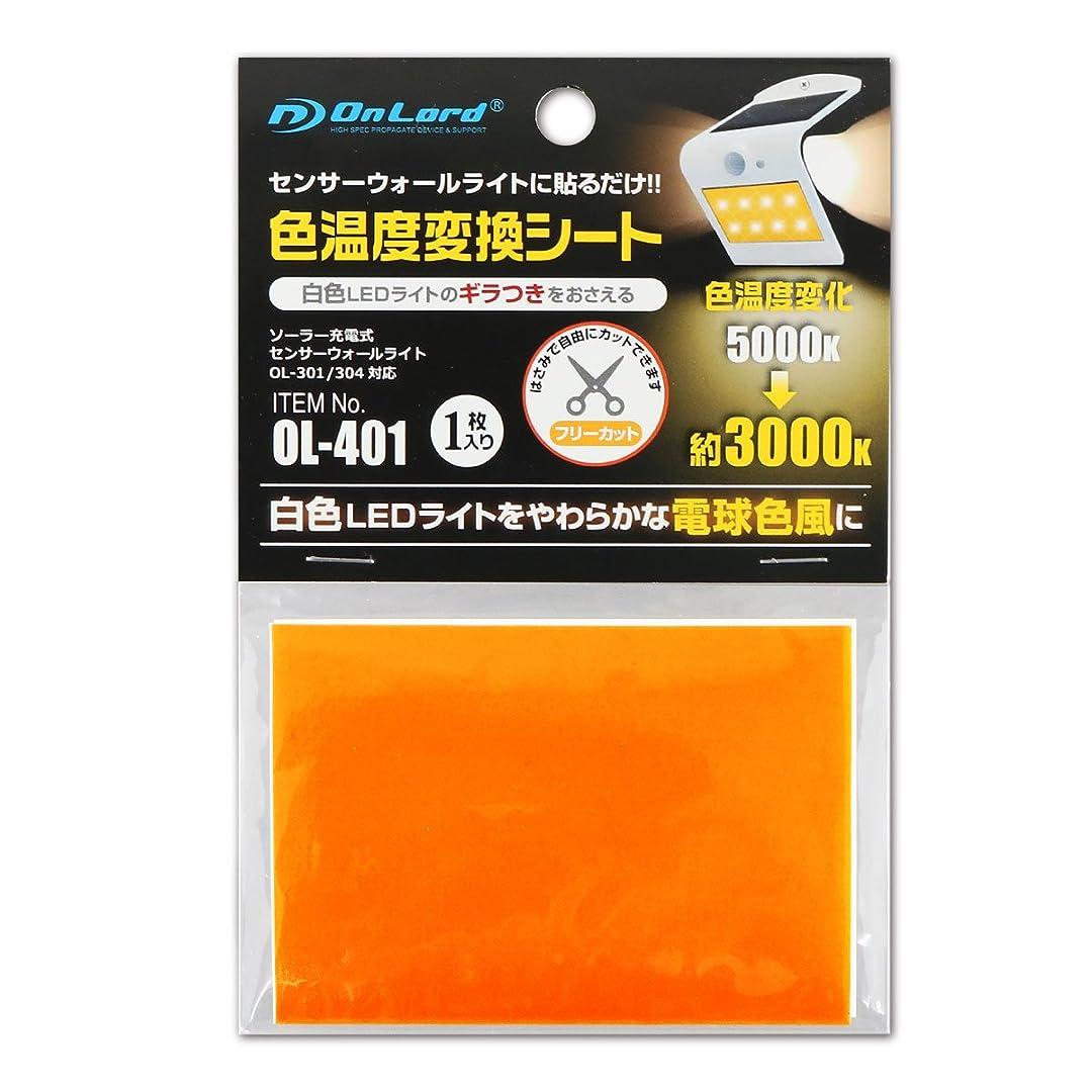 依存する強調カフェセンサーウォールライト OL-301/304対応 色温度変換シート (OL-401) 貼るだけで電球色風に オンロード OnLord【メール便発送】