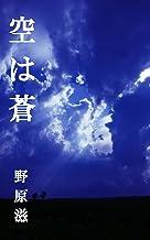 表紙: 空は蒼 | 野原滋