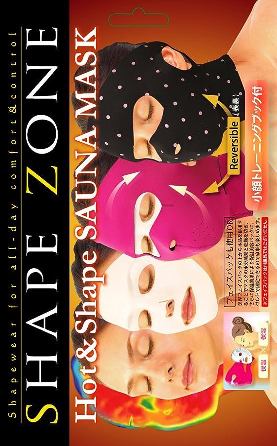 許容収益失礼なシェイプゾーン HOT&SHAPE サウナマスク