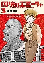 国境のエミーリャ (3) (ゲッサン少年サンデーコミックス)