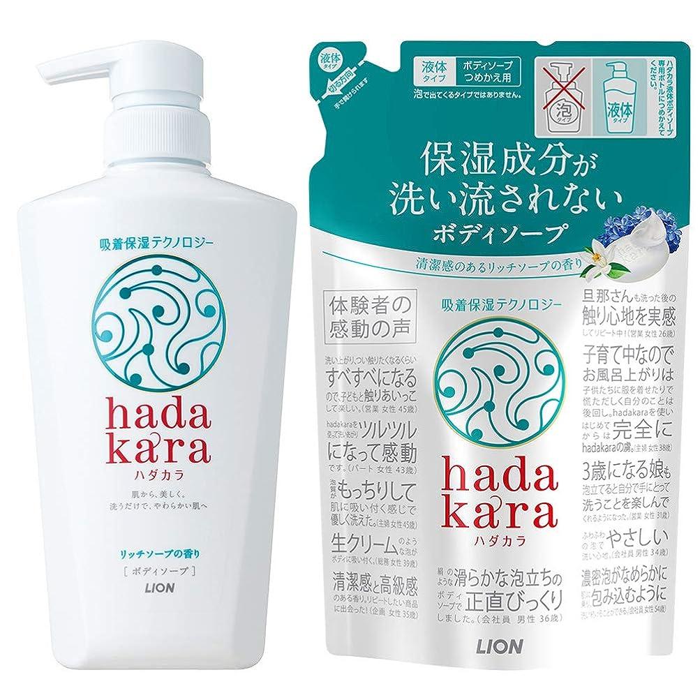 種蜂負荷hadakara(ハダカラ) ボディソープ リッチソープの香り 本体500ml+つめかえ360ml
