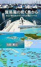 貿易風の吹く島から: カリブ海のヨットマンからの電子メール のらり文庫 (のらり編集部)