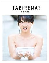 表紙: 武田玲奈1stフォトブック「タビレナtrip1」 | 東京ニュース通信社