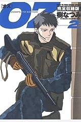 OZ 完全収録版 2 (花とゆめコミックス) Kindle版