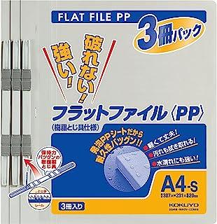 コクヨ ファイル フラットファイルPP A4 3冊入 グレー フ-H10-3M