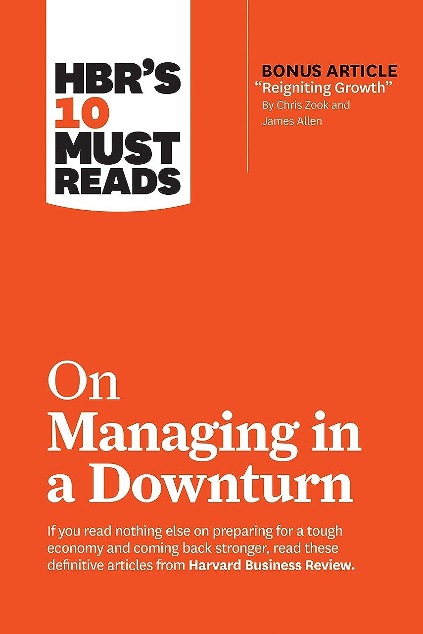 社会科晩ごはんコミュニティHBR's 10 Must Reads on Managing in a Downturn (with bonus article