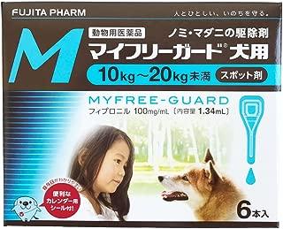 マイフリーガード犬用 Medium (10kg以上~20kg未満) 6ピペット 動物用医薬品
