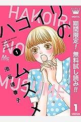 ハコイリのムスメ【期間限定無料】 1 (マーガレットコミックスDIGITAL) Kindle版