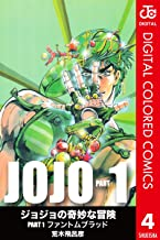 表紙: ジョジョの奇妙な冒険 第1部 カラー版 4 (ジャンプコミックスDIGITAL) | 荒木飛呂彦