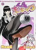玉キック 2 (ヤングキングコミックス)