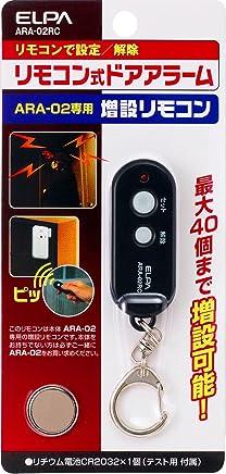 ELPA リモコン式ドアアラーム 専用リモコン 増設用 ARA-02RC