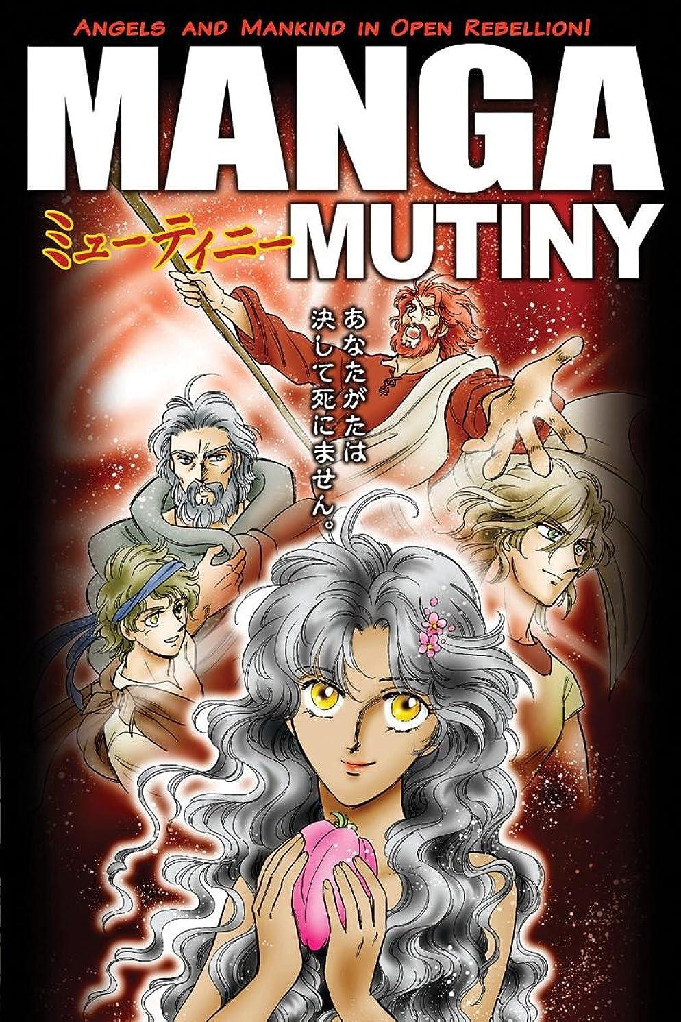 ビーチ優雅フィルタManga Mutiny (English Edition)