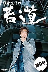 苔道 9号 苔道シリーズ Kindle版