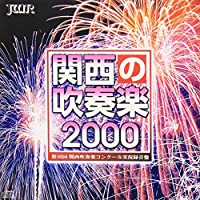 関西の吹奏楽'00(2)高等学校編~第50回関西吹奏楽コンクール~
