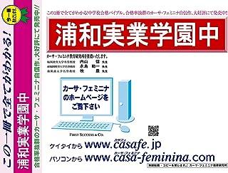 浦和実業学園中学校【埼玉県】 開運模試A1~10(セット1割引)
