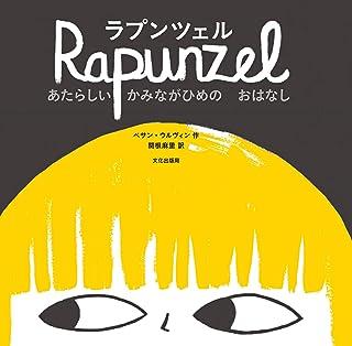 ラプンツェル あたらしい かみながひめの おはなし Rapunzel