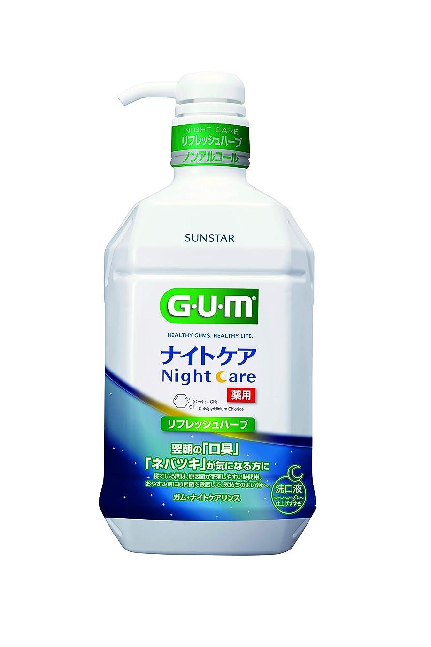 もし四面体道徳教育(医薬部外品) GUM(ガム) マウスウォッシュ ナイトケア 薬用洗口液(リフレッシュハーブタイプ)900mL