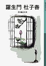 表紙: 羅生門 杜子春 (岩波少年文庫) | 芥川 龍之介